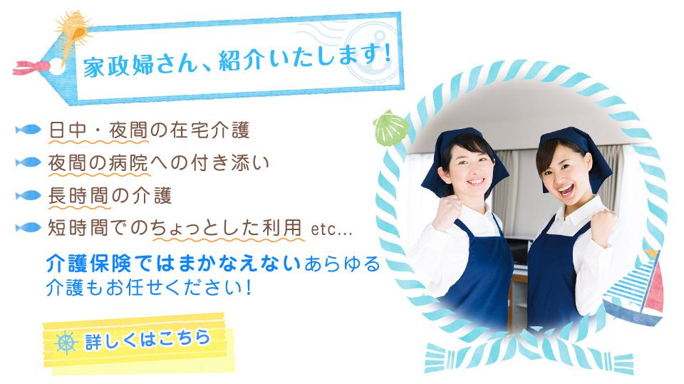 kaseifu_banner